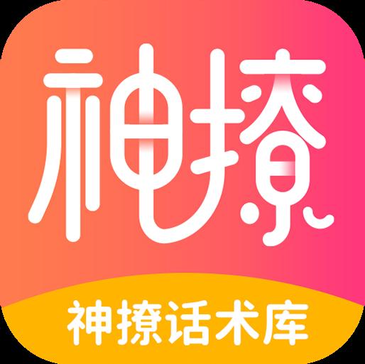 神撩话术库下载-神撩话术库appv4.5.6 最新手机版