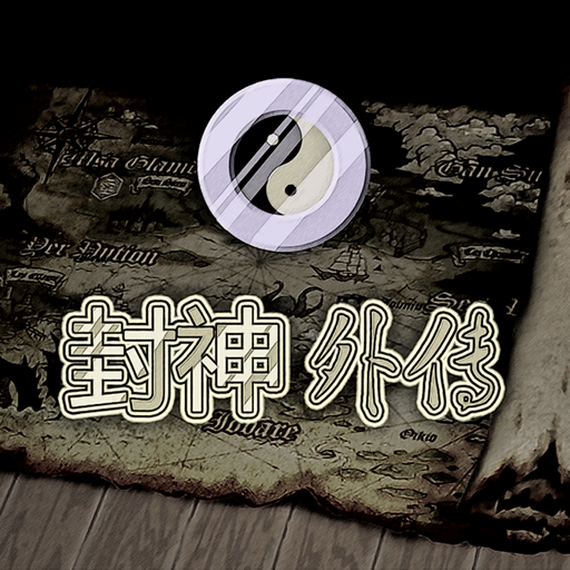 封神外传游戏v4.32 正式版