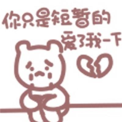 全新的手绘小熊可爱表情包 你只是短暂的爱了我一下