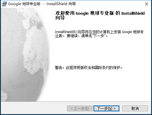 谷歌地球最新版2021(google earth)v7.3.3.7692 官方最新版