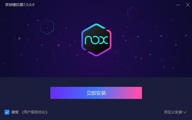 夜神安卓模拟器v7.0.0.9 官方最新版
