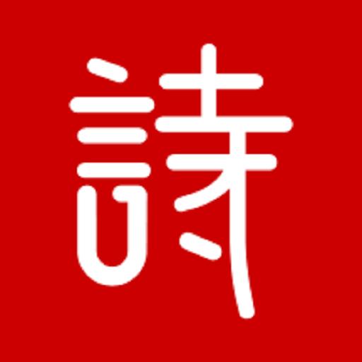 诗词汇网appv1.4.0 最新版