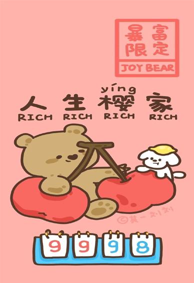 谐音吉祥话小熊可爱壁纸女生专用卡通 很有少女心的带谐音的吉祥话