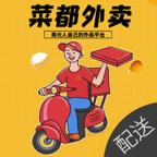 菜都骑手v0.0.2 最新版