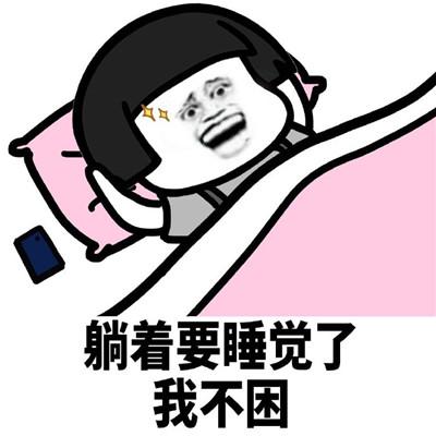 2021爆笑只想睡觉的表情包大全-云奇网