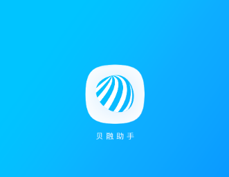 贝融助手app