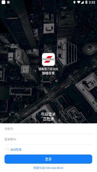百胜通app