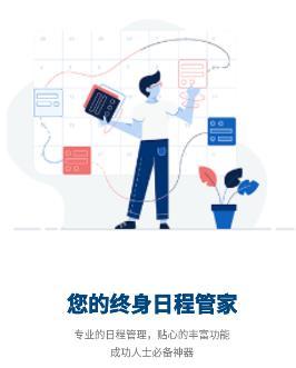 日程管家app