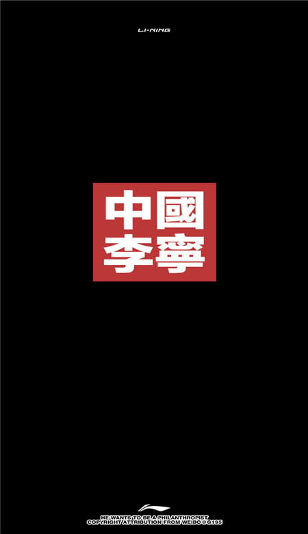 中国李宁精选高清手机壁纸 2021中国李宁国潮风皮肤图片