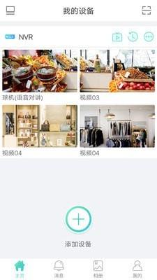 慧视app