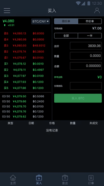 bkex交易所app