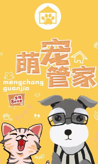 芒星慧宠屋app(门店管理)