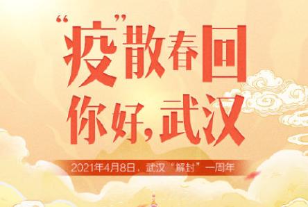 武汉解封一周年的心情说说大全-云奇网