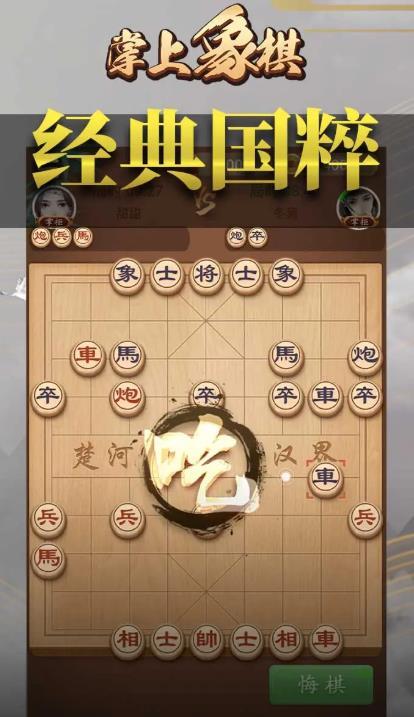 掌上象棋app