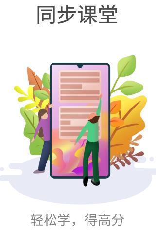 小学英语同步视频辅导app