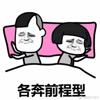 搞笑的情侣睡姿表情包大集合大全