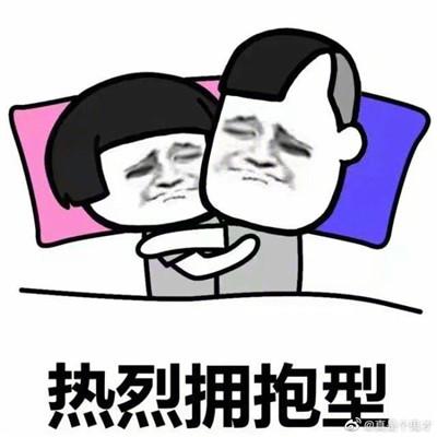 搞笑的情侣睡姿表情包大集合大全-云奇网