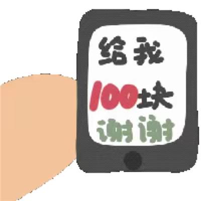 微信伸手要钱表情包全套卡通大全-云奇网