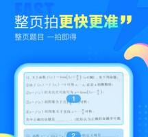 作业帮教师版app下载安装