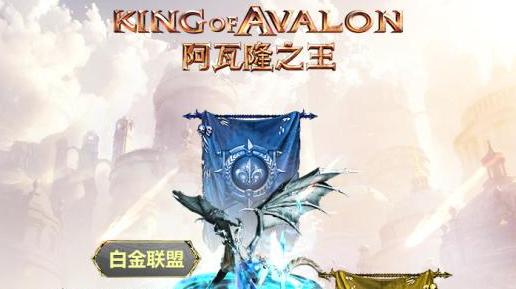 阿瓦隆之王腾讯版本