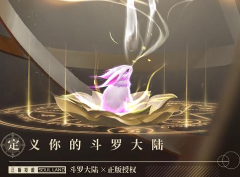 斗罗大陆武魂觉醒iOS版
