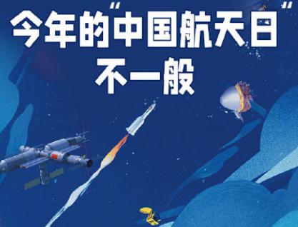 中国航天日宣传标语大全