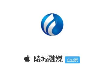 陵城融媒苹果手机客户端