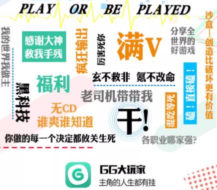 GG大玩家下载最新版