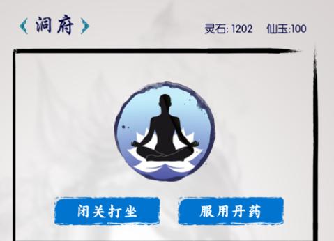 修真之旅文字游戏iOS版