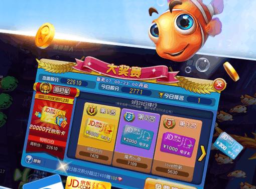 捕鱼游戏王官方手机版