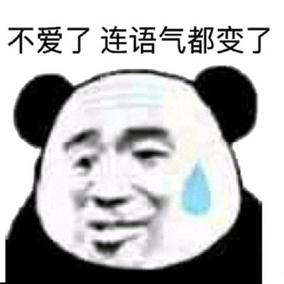 熊猫人软妹必备聊天表情大全-云奇网