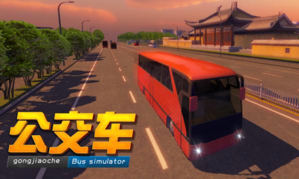 巴士之星公交车模拟器下载iOS