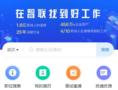 智联招聘网招聘官方下载