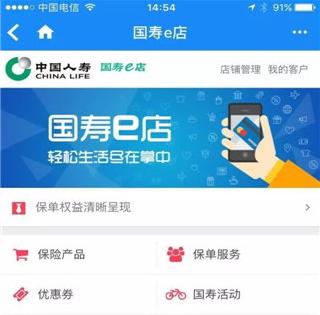 国寿e店苹果最新版本下载安装