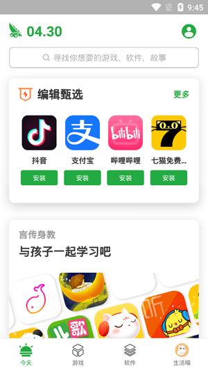 豌豆荚手机助手app