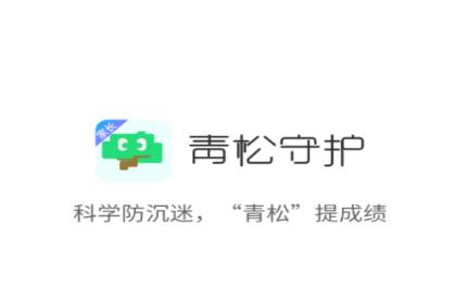 青松守护家长端app