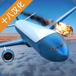 飞机空难模拟器中文版