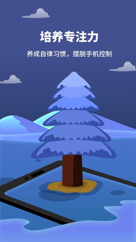 专注植树v1.0.0 最新版