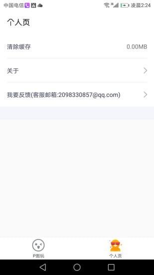 全能P图王v1.0 最新版