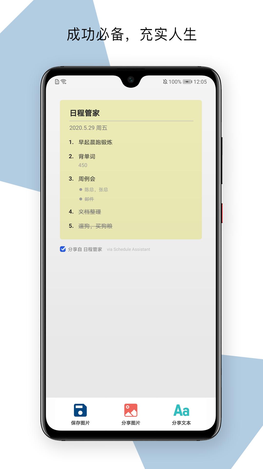 日程管家appv1.1.0 手机版