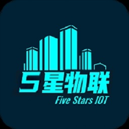 5星物联v2.2.2 安卓版