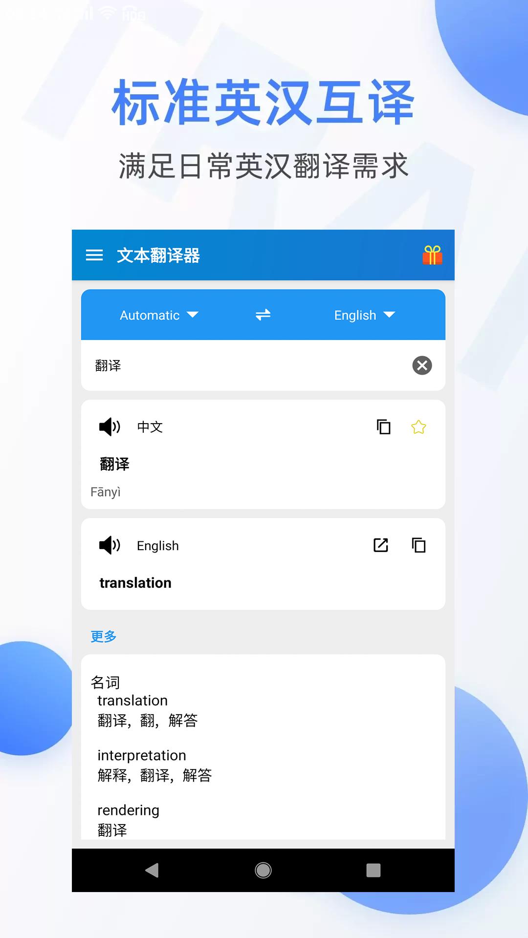 文本翻译器v1.0.0.1203 官方版