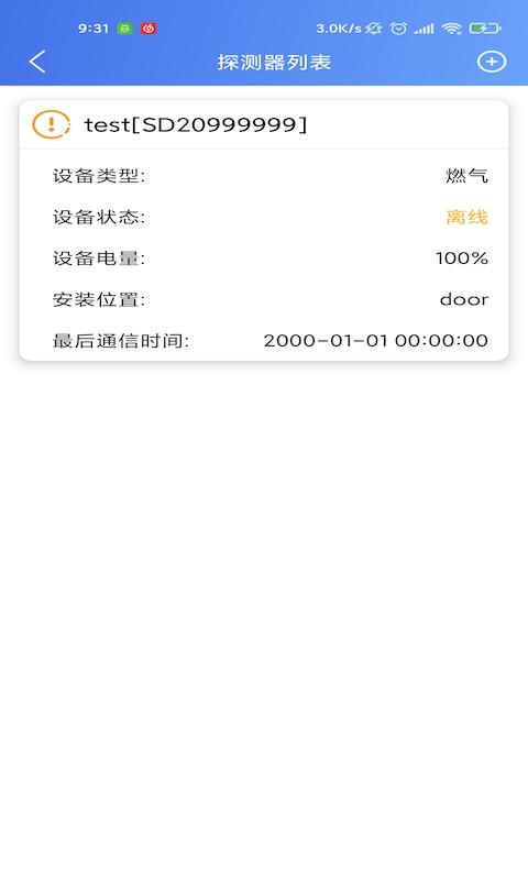 瓶安卫士v1.3.6 安卓版