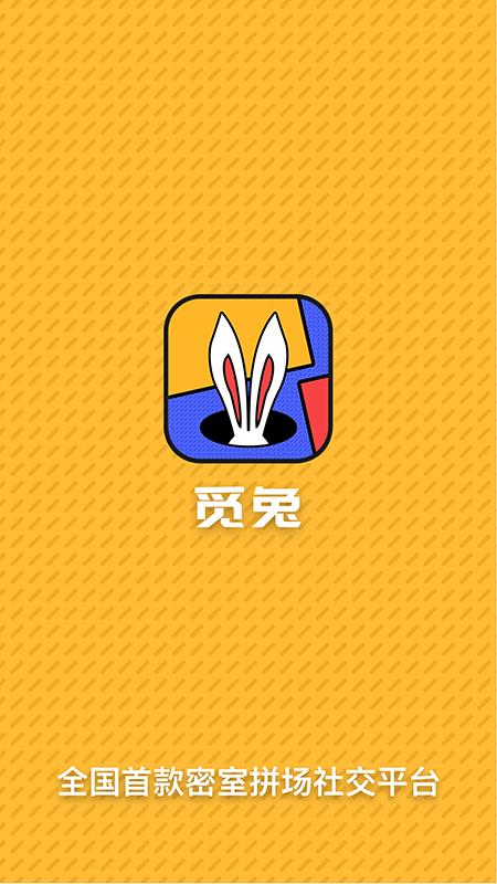 觅兔v0.1-relase 最新版