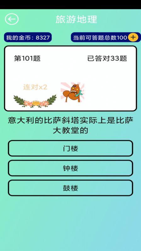 开心小答人appv1.3.8 红包版