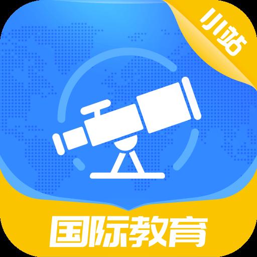 小站国际课程appv1.0.0 安卓版