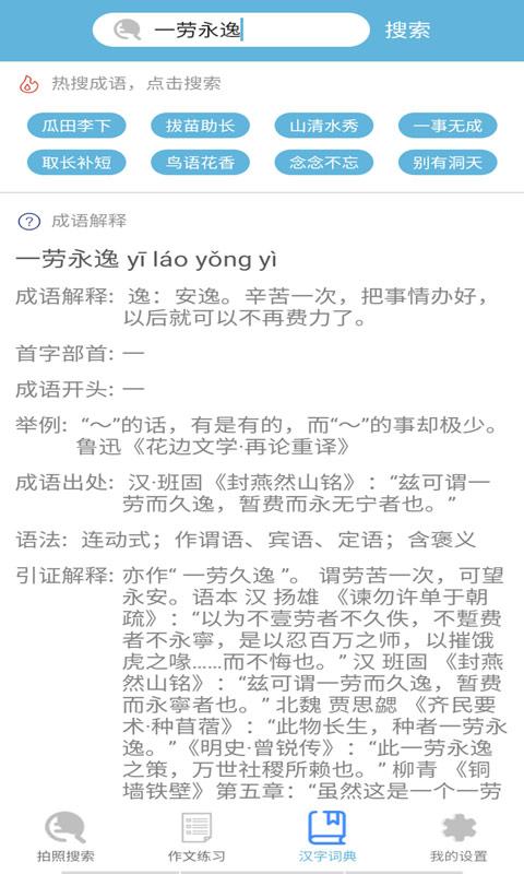 学猿作业辅导帮Appv14.3.10 安卓版