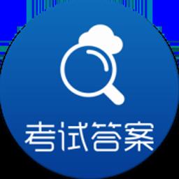 锦添作业通-考试答案v1.2 安卓版