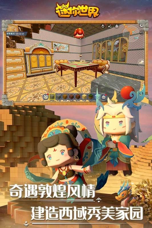 迷你世界官方版下载v0.53.12 安卓版
