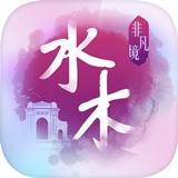 水木非凡境v2.7.0 安卓版